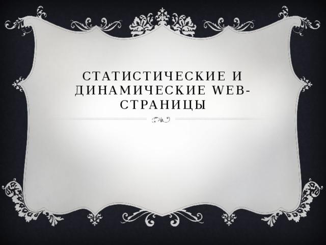 Read more about the article Что такое статическая страница