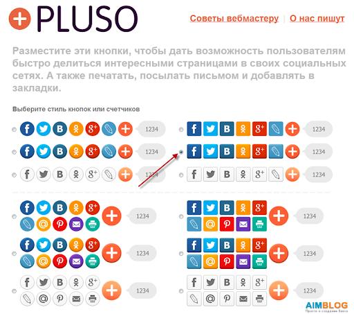 Read more about the article Как вставить социальные кнопки на сайт