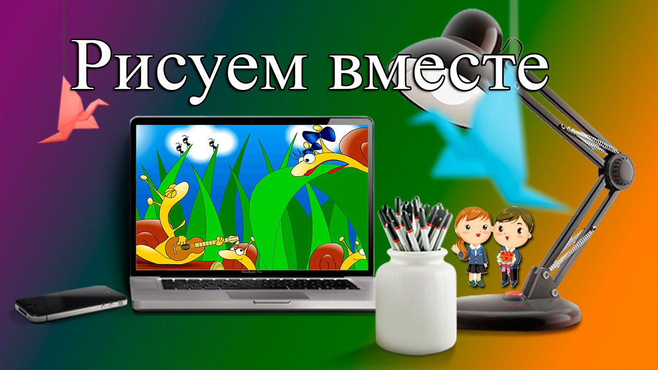 Read more about the article Курс рисуем вместе
